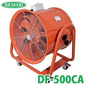 日動工業 ダイナミックファン500 DF-500CA キャスター付 送風機 Φ500 ポッキンプラグ仕様
