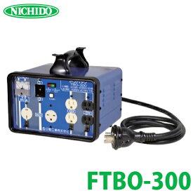 日動工業 昇圧・降圧自在型トランス FTBO-300