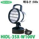 日動工業 スーパー(H.I.D) サーチライト 拡散型 定格AC100V 防雨型 屋外型 HIDL-35X-W100V