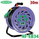 5位:日動工業 電工ドラム センサー付ELB アース付22A 30m ポッキンプラグ付 コードリール NF-EB34
