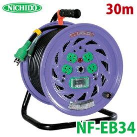 日動工業 電工ドラム センサー付ELB アース付22A 30m ポッキンプラグ付 コードリール NF-EB34