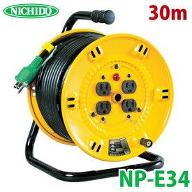 日動工業 電工ドラム アース付 22A 30m ポッキンプラグ付 コードリール NP-E34