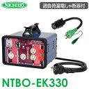 日動工業 昇圧・降圧 自在トランス NTBO-EK330 入力自動切替式 単巻トランス 過負荷漏電しゃ断器付 変圧器
