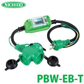 日動工業 防雨ポッキン延長ブレーカ 防雨型 漏電しゃ断器付 延長コード アース付 トリプルコンセント ポッキンプラグ 屋外型 PBW-EB-T