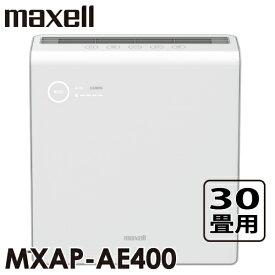マクセル オゾン除菌消臭器 MXAP-AE400 30畳まで 除菌・消臭・ウイルス除去