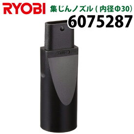 リョービ/RYOBI 集じんノズル 6075287 内径φ30