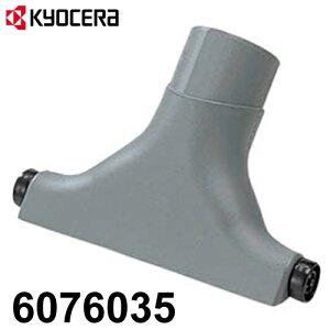 リョービ/RYOBI ワイドノズル 適用機種RESV-1000/1010 ブロワ用 アクセサリー 6076035