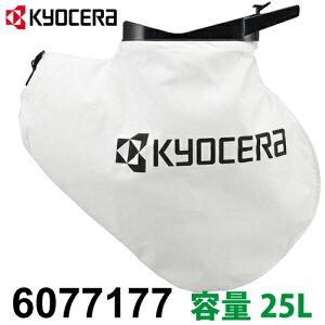 リョービ/RYOBI ダストバッグ 容量25L 適用機種RESV-1000/1010 6077177