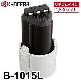 リョービ/RYOBI 電池パック B-1015L リチウムイオン 10.8V 1,500mAh 6406771 バッテリー