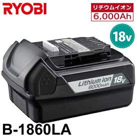 リョービ/RYOBI 電池パック B-1860LA リチウムイオン 18V 6000mAh 6407671 バッテリー
