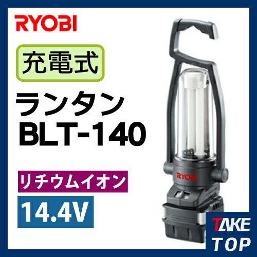 リョービ/RYOBI 充電式 ランタン BLT-140 本体のみ リチウムイオン 14.4V