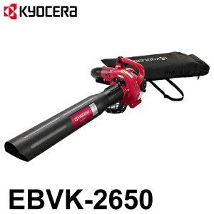 リョービ/RYOBI ブロワ エンジンブロワバキューム 粉砕機能 Kスタート クリーン50 排気量25.4ml EBVK-2650