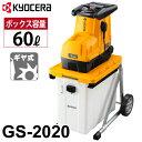 リョービ/RYOBI ガーデンシュレッダ(粉砕機) GS-2020 最大粉砕枝径:φ30mm