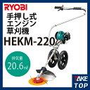 リョービ/RYOBI 手押し式エンジン草刈機 HEKM-220 手押し式