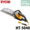 リョービ/RYOBI ヘッジトリマ プロ仕様 HT-5040 刈込幅500mm 超高級刃(ワンランク上の切れ味)