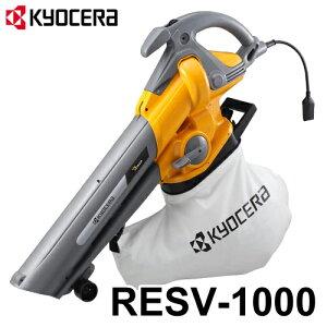 リョービ/RYOBI ブロワ ブロワバキューム 粉砕機能 吹き寄せ 集塵 ダストバッグ容量25l グッドデザイン賞受賞商品 RESV-1000