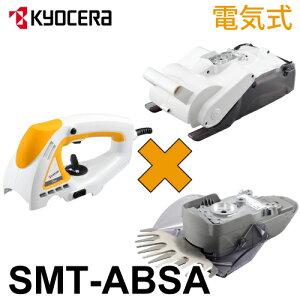 リョービ 電気式 芝生メンテナンス3点セット SMT-ABSA スーパーマルチツール SMT-2000/AB01/SA01