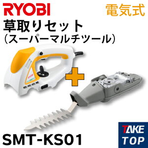 リョービ 充電式 電動草取り機セット BSMT-KS01 スーパーマルチツール BSMT-1800/KS01