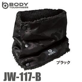 おたふく手袋 防風ネックウォーマー JW-117 ブラック 迷彩柄 ボタン着脱式 撥水