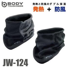 おたふく手袋 発熱防風 ネックウォーマー JW-124
