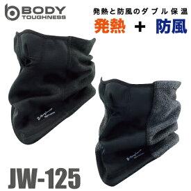 おたふく手袋 発熱防風 ハーフフェイスウォーマー JW-125