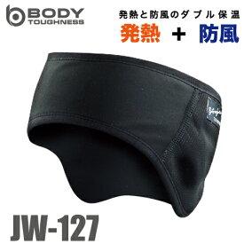 おたふく手袋 発熱防風 イヤーウォーマー JW-127