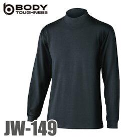 おたふく手袋 発熱 ハイネックシャツ JW-149