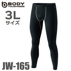 おたふく手袋 パワーストレッチ 前開きロングタイツ JW-165 ブラック 3Lサイズ 裏起毛 パンツ