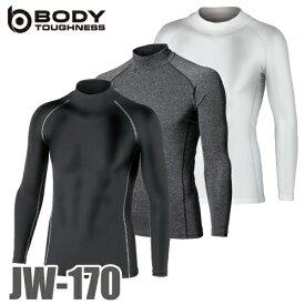 おたふく手袋 パワーストレッチ 長袖ハイネックシャツ JW-170 S〜3L ブラック/ホワイト/カチオングレー 裏起毛