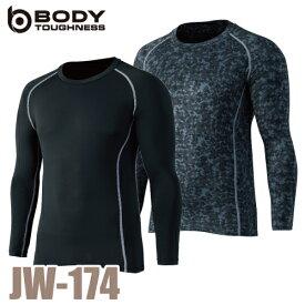 おたふく手袋 パワーストレッチ 長袖クルーネックシャツ JW-174 2色 S〜3Lサイズ 裏起毛