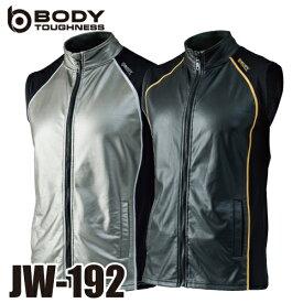おたふく手袋 防風ベスト JW-192 2色 S〜3Lサイズ