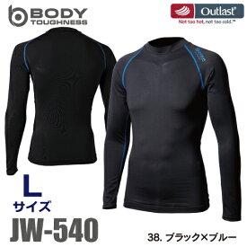 おたふく手袋 夏冬兼用 ストレッチ長袖インナーシャツ JW-540 Lサイズ ブラック×ブルー アウトラスト使用