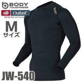 おたふく手袋 夏冬兼用 ストレッチ長袖インナーシャツ JW-540 Mサイズ ブラック×ブルー アウトラスト使用