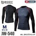 おたふく手袋 夏冬兼用 ストレッチ長袖インナーシャツ JW-540 Mサイズ カモフラ×レッド アウトラスト使用