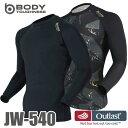 おたふく手袋 夏冬兼用 ストレッチ長袖インナーシャツ JW-540 クルーネック 2色 S/M/L/LL/3L アウトラスト使用