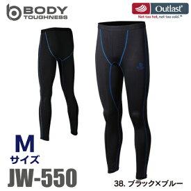 おたふく手袋 夏冬兼用 ストレッチロングタイツ JW-550 Mサイズ ブラック×ブルー アウトラスト使用