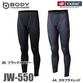 おたふく手袋 夏冬兼用 ストレッチロングタイツ JW-550 2色 S/M/L/LL/3L アウトラスト使用