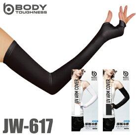 おたふく手袋 BT冷感 女性用 アームカバー JW-617 フリーサイズ UV CUT生地仕様 ストレッチタイプ