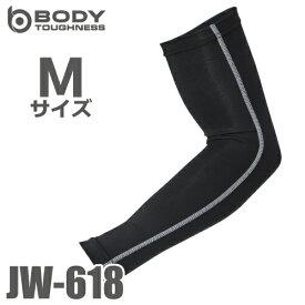 おたふく手袋 BT冷感 アームカバー JW-618 黒 Mサイズ UV CUT生地仕様 ストレッチタイプ