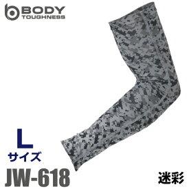 おたふく手袋 BT冷感 アームカバー JW-618 迷彩 Lサイズ UV CUT生地仕様 ストレッチタイプ