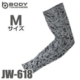 おたふく手袋 BT冷感 アームカバー JW-618 迷彩 Mサイズ UV CUT生地仕様 ストレッチタイプ