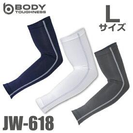 おたふく手袋 BT冷感 アームカバー JW-618 7色 Lサイズ UV CUT生地仕様 ストレッチタイプ