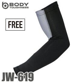 おたふく手袋 BT冷感 アームカバー(内側メッシュタイプ) JW-619 黒 フリーサイズ UV CUT生地仕様 ストレッチタイプ