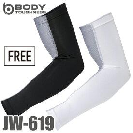 おたふく手袋 BT冷感 アームカバー(内側メッシュタイプ) JW-619 2色 フリーサイズ UV CUT生地仕様 ストレッチタイプ