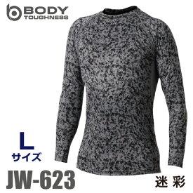 おたふく手袋 冷感・消臭 長袖クルーネックシャツ JW-623 迷彩 Lサイズ UV CUT生地仕様 ストレッチタイプ