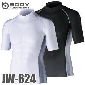 おたふく手袋 冷感・消臭 半袖ハイネックシャツ JW-624 黒/白 S〜3LサイズUV CUT生地仕様 ストレッチタイプ