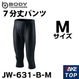 おたふく手袋 BT冷感 七分丈パンツ JW-631 黒 Mサイズ UV CUT生地仕様 ストレッチタイプ