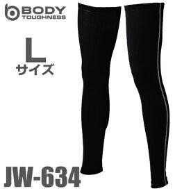 おたふく手袋 冷感・消臭 レッグカバーロング JW-634 ブラック Lサイズ UV CUT生地仕様 ストレッチタイプ