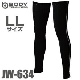 おたふく手袋 冷感・消臭 レッグカバーロング JW-634 ブラック LLサイズ UV CUT生地仕様 ストレッチタイプ
