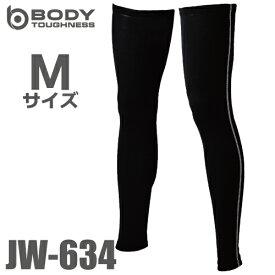 おたふく手袋 冷感・消臭 レッグカバーロング JW-634 ブラック Mサイズ UV CUT生地仕様 ストレッチタイプ